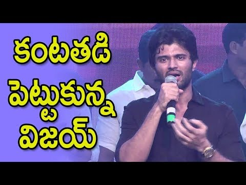 Vijay Deverakonda Gets Emotional Over His Movie Piracy at Geetha Govindam Pre Release Event