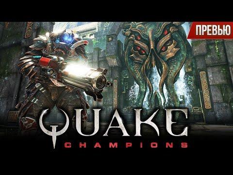 Quake Champions - Возвращение к истокам (Превью)