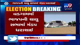 BJP's tent blows away due to heavy wind during a rally in Limboi village,Banaskantha - Tv9
