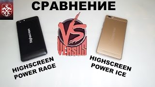 Сравнение Highscreen Power Rage и Highscreen Power ICE