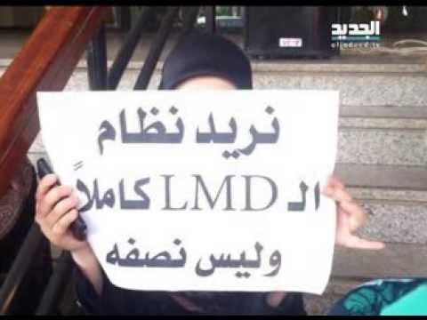 مشاكل كلية إدارة الأعمال في الجامعة اللبنانية - ليال بو موسى