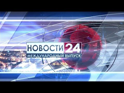 Мировые новости 15.09.15