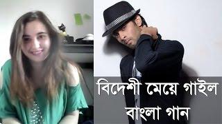 Hridoy Khan song sang by Foreign | বিদেশী মেয়ে গাইল বাংলা গান