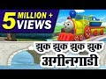 झुक झुक गाडी | Mamachya Gavala Jauya | Zuk zuk Aagingadi Top Marathi Balgeet | Marathi Children Song