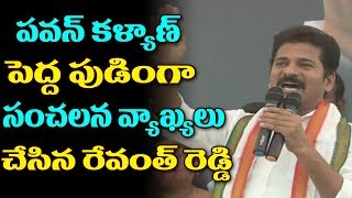 Revanth Reddy sensational Comments on Pavan Kalyan and KCR | Pawan Kalyan | Janasena | TTM