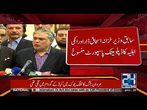 Ishaq Dar And his wife's Passport Canceled ?  | 24 News HD