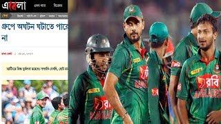 বাংলাদেশকে খোঁচা মেরে যা বলল ইন্ডিয়ান মিডিয়া !!! Bangladesh Cricket Team | Bangla News Today