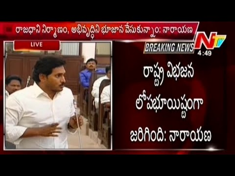 YS Jagan Against CRDA Bill