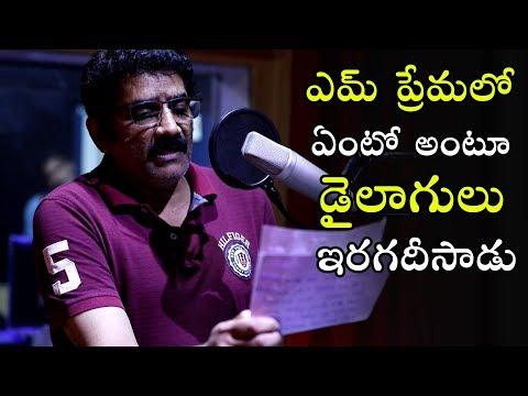 Actor Rao Ramesh Superb Voice Over | Rao Ramesh Latest  Movies | Telugu Varthalu