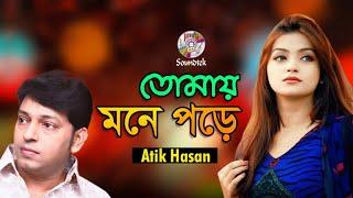 Atik Hasan - Tomay Mone Pore | তোমায় মনে পড়ে | Bangla Music Video | Soundtek
