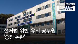 R)선거법 위반 유죄 공무원 '승진 논란'