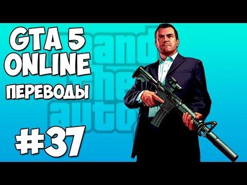 GTA 5 Online Смешные моменты 37 (приколы, баги, геймплей)