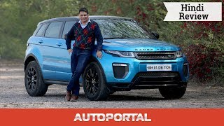 Range Rover Evoque  Hindi review - Autoportal