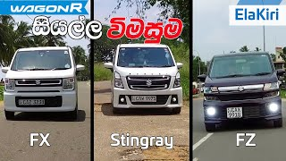 Suzuki Wagon R 2018/2017 Stingray FZ FX Hybrid (Sinhala) Review by ElaKiri.com