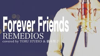 """""""Forever Friends"""" REMEDIOS covered -Japanese stunning movie"""