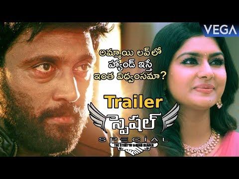 Special Telugu Movie Trailer | Actor Ajay | Akshata | Latest Telugu Movie Trailers 2018