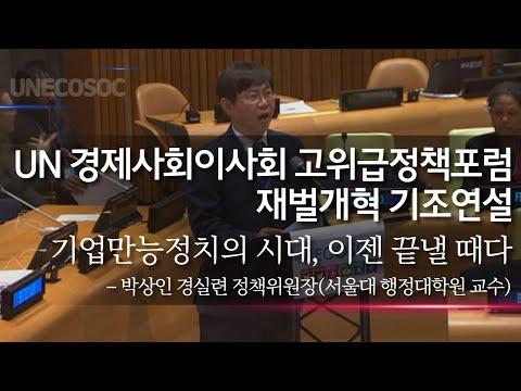 [연설] UN 경제사회이사회 고위급 정책포럼 기조연설