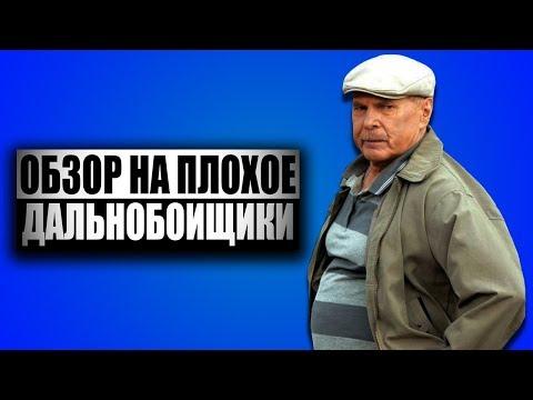 Обзор на плохое - Сериал Дальнобойщики