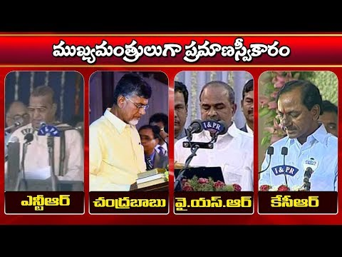Different Styles of Oathing Ceremony of Telugu State CM's | NTR | Chandrababu | YSR | KCR | YOYO TV