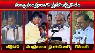 Different Styles of Oathing Ceremony of Telugu State CM's | NTR | Chandrababu | YSR | KCR