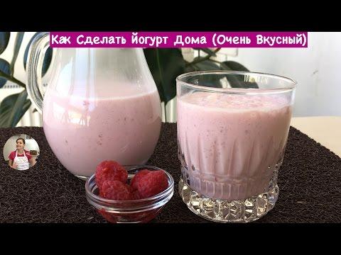 Как Сделать Вкусный Йогурт Дома (Йогурт с Фруктами) | How To Make Yogurt at Home