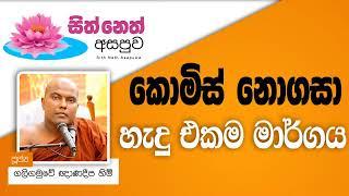 Sith Neth Asapuwa - 2018.11.11 - Galigamuwe Gnanadeepa Himi