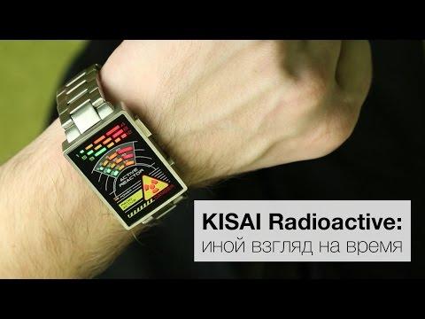 KISAI Radioactive: иной взгляд на время
