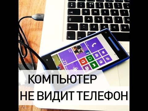 Как сделать компьютер видимым для телефона
