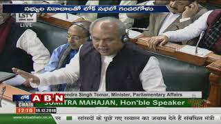 Lok Sabha adjourned till noon following protests