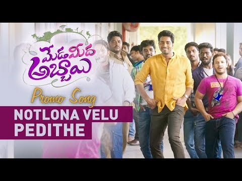 Notlona Velu Pedithe Promo Song | Meda Meeda Abbayi | Allari Naresh | Nikhila | Jaahnavi Fiilms