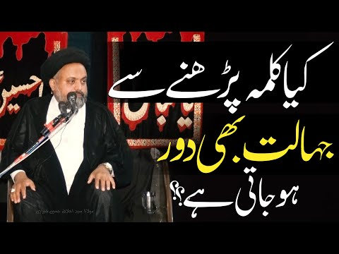 Kalma Parhny Sy Jahalat Bhi Door Hoti Hy..?? | Maulana Syed Akhlaq Hussain Sherazi | 4K