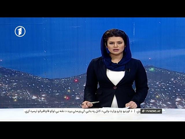 Afghanistan Dari News 18.01.2017 خبرهای افغانستان