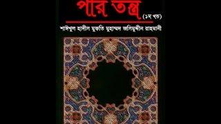 Bangla waz Abdul Haq Abbasi | Sub: life of muslim