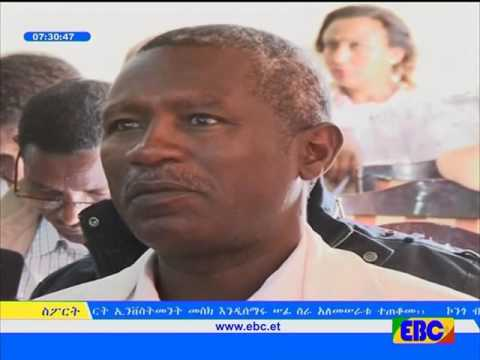 Latest Ethiopian Sport News - EBC Novermber 17, 2016
