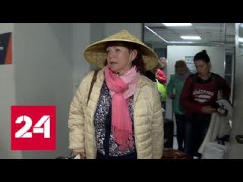 В Башкирию вернулись из Китая туристы, пострадавшие из-за мошенничества туроператора - Россия 24