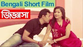 Bengali Short Film JIGHASA    জিজ্ঞাসা