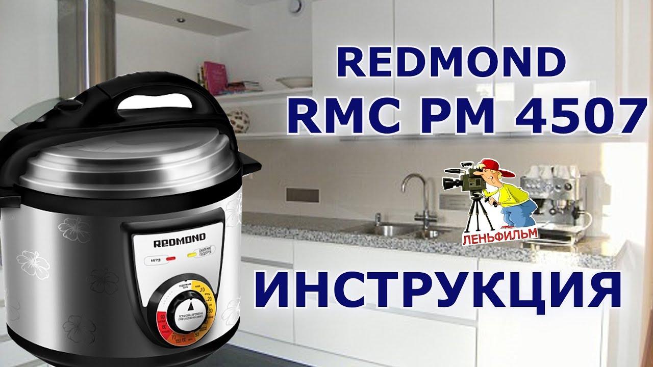 мультиварка rmc pm4507 101 рецепт