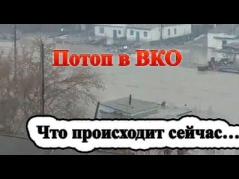 Потоп в  Восточно-Казахстанской области, что происходит сейчас.
