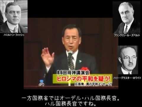 日本人が知らなければならない太平洋戦争の真実 【日本人よ目覚めよう】