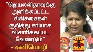 """""""Proper Investigation Should Be Done on Jayalaithaa Death"""" - Kanimozhi"""