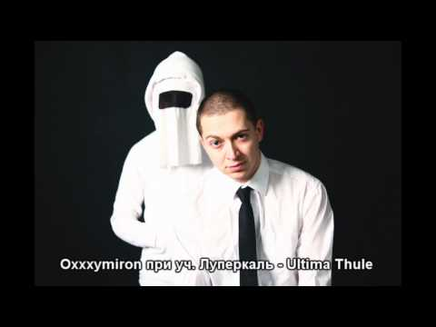 Oxxxymiron - Ultima Thule (ft. Луперкаль)