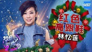 [ CLIP ] 林忆莲《红色高跟鞋》《梦想的声音2》EP.8 20171222 /浙江卫视官方HD/