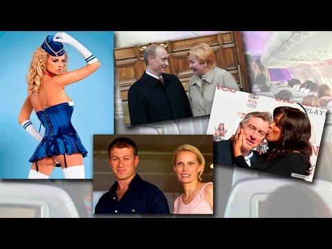 Звезды, женившиеся на стюардессах