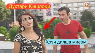 Донжуан - Духтари Кишлокира хозир дилша миёвм Приколи нав 2019