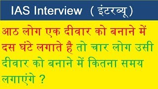 IAS Interview #10 | IAS Interview question answer | Upsc IAS Interview in Hindi | study Rojgar