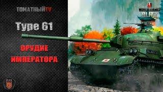 Type 61 (за счёт орудия..) WoT Blitz