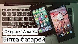 iOS против Android: Кто выносливее?