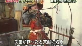 田中久重 / 江戸の天才技術者からくり儀右衛門