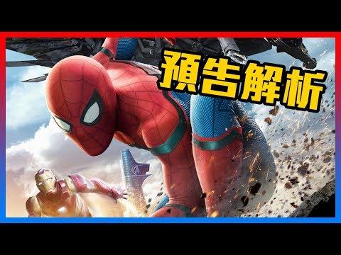 【預告解析+角色介紹】蜘蛛人:返校日 | 超粒方