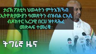 Ethiopia - ESAT Tigrigna News Mon 02 Nov 2020